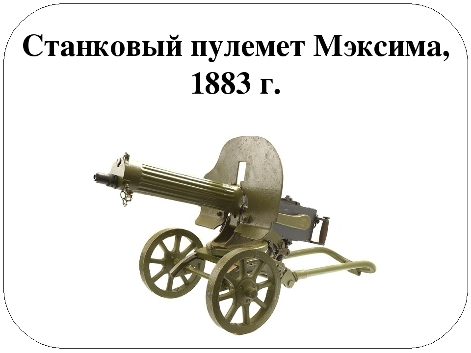 Станковый пулемет Мэксима, 1883 г.