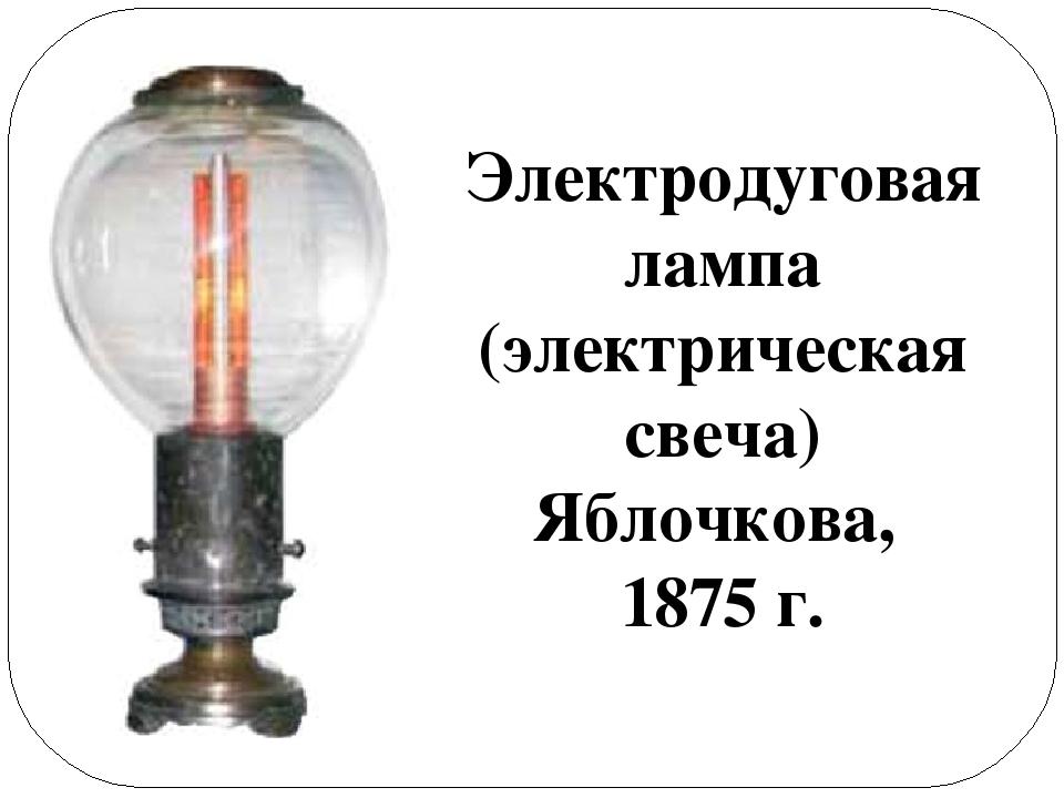 Электродуговая лампа (электрическая свеча) Яблочкова, 1875 г.