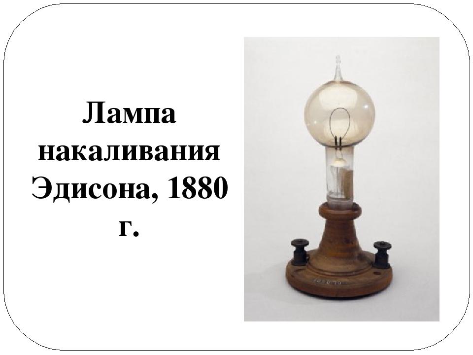 Лампа накаливания Эдисона, 1880 г.
