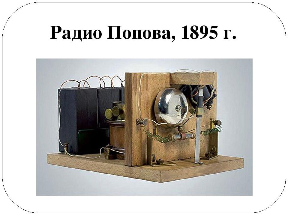 Радио Попова, 1895 г.