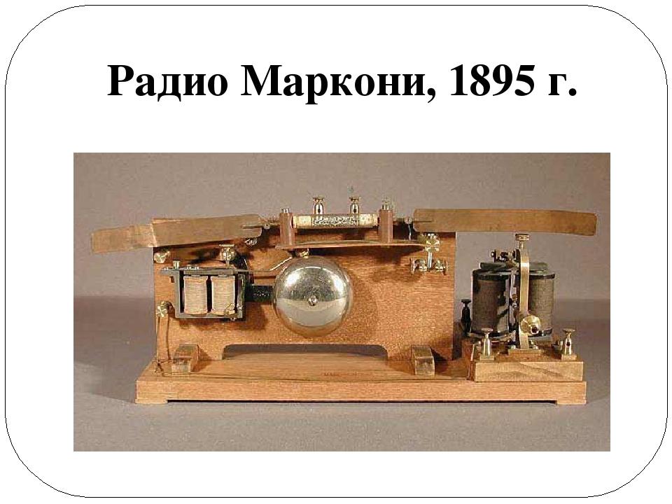 Радио Маркони, 1895 г.