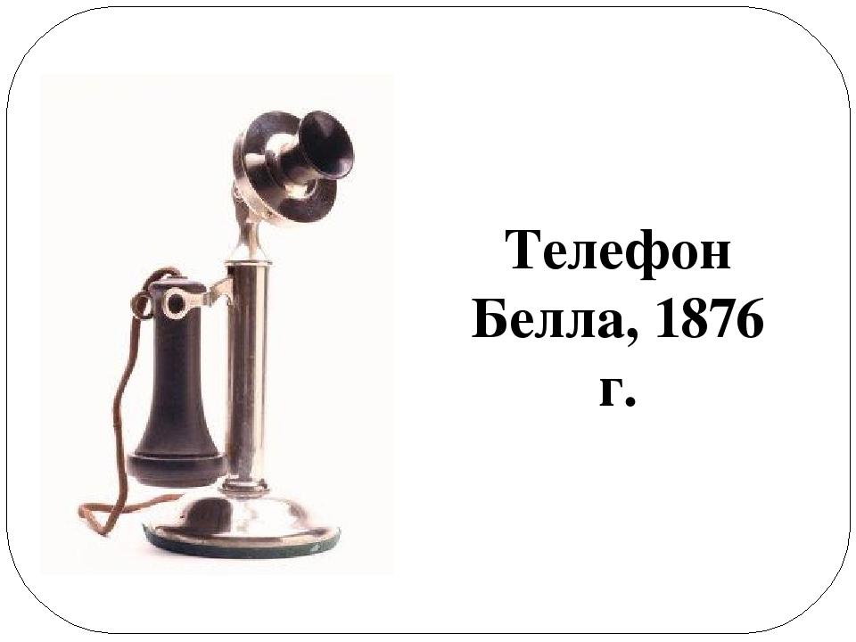 Телефон Белла, 1876 г.