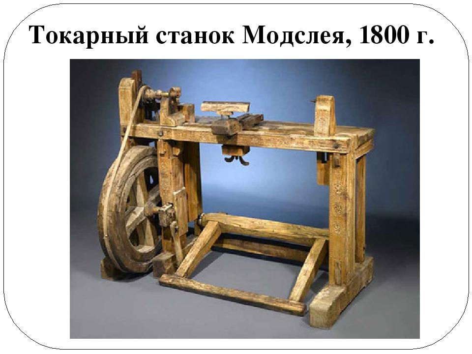 Токарный станок Модслея, 1800 г.