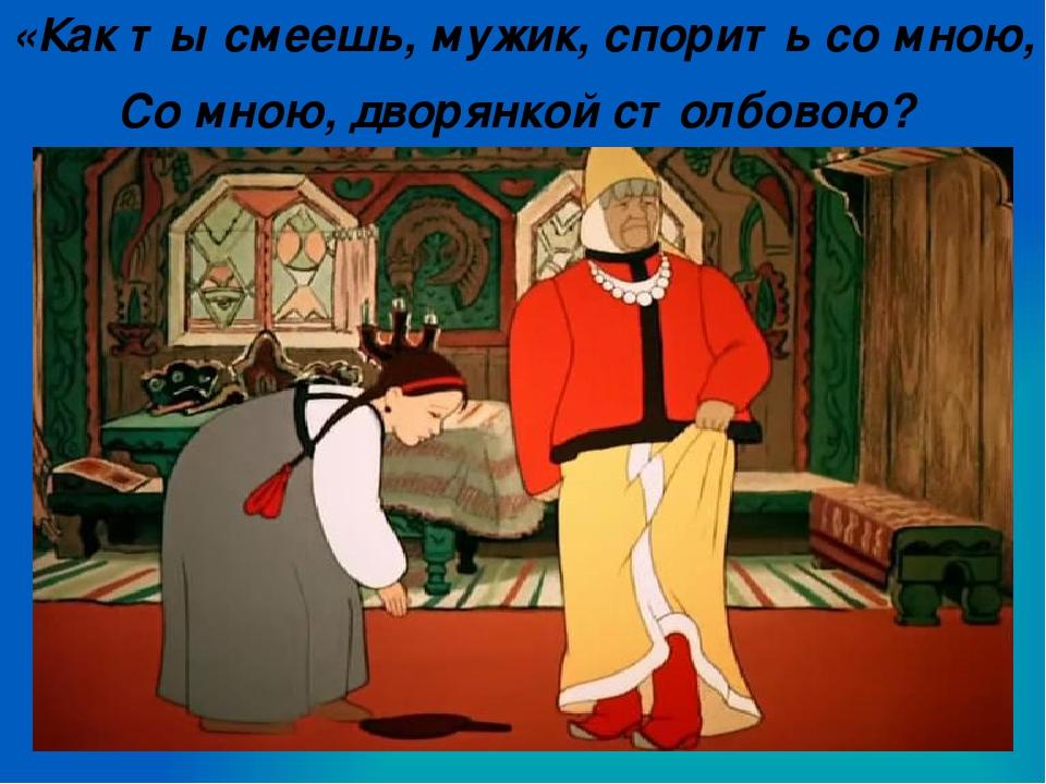 Картинка столбовая дворянка из сказки пушкина