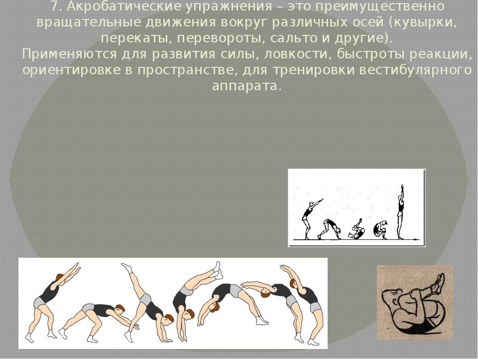 7. Акробатические упражнения – это преимущественно вращательные движения вокр...