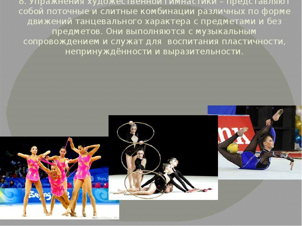 8. Упражнения художественной гимнастики – представляют собой поточные и слитн...