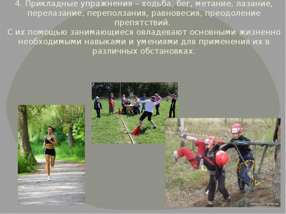4. Прикладные упражнения – ходьба, бег, метание, лазание, перелазание, перепо...