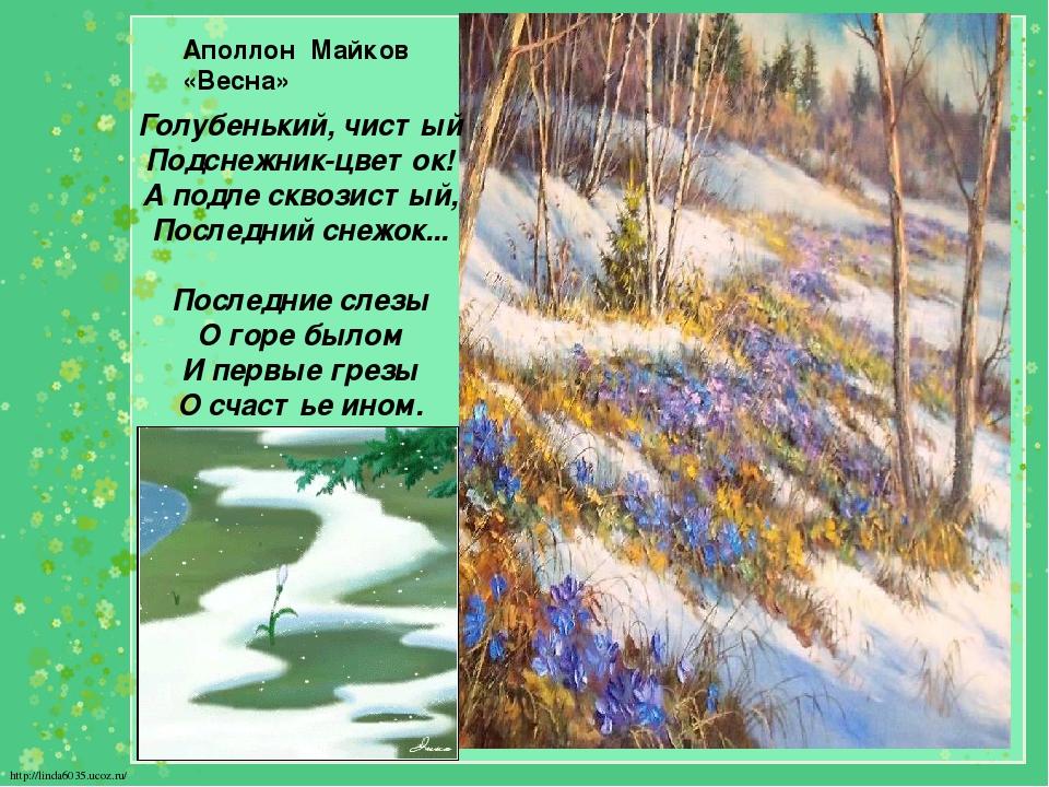 Майков весна картинка