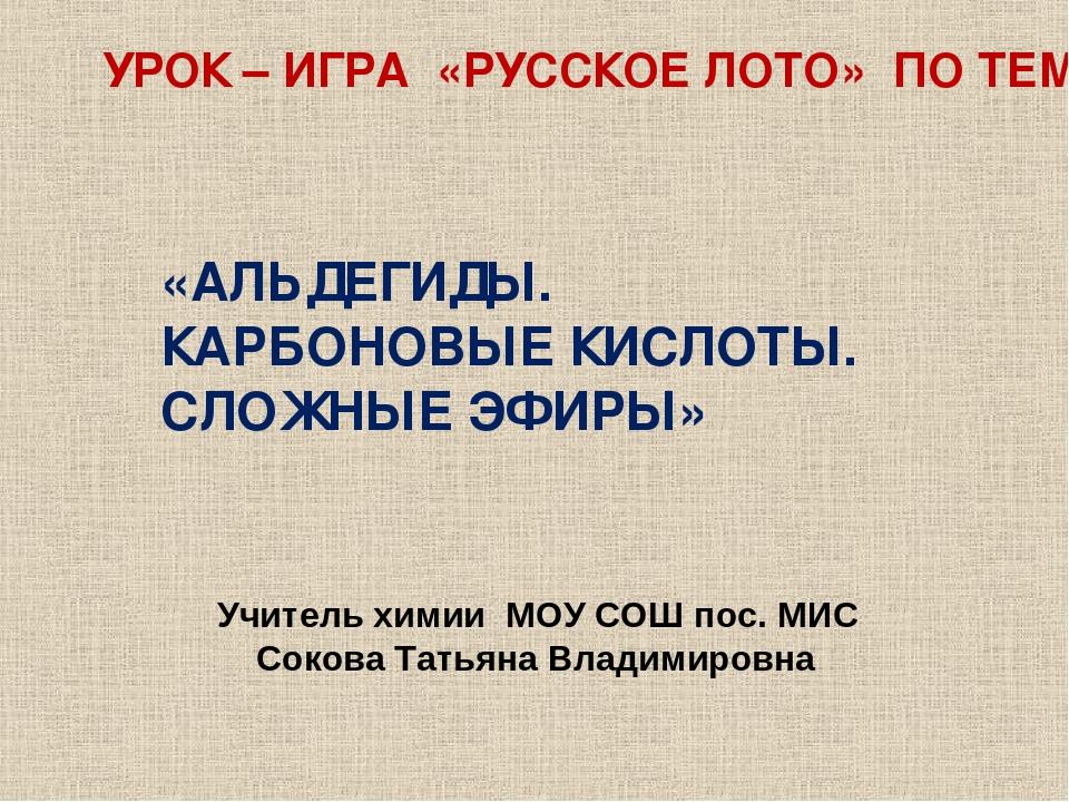 Урок игра Русское лото  КАРБОНОВЫЕ КИСЛОТЫ СЛОЖНЫЕ ЭФИРЫ УРОК ИГРА РУССКОЕ ЛОТО