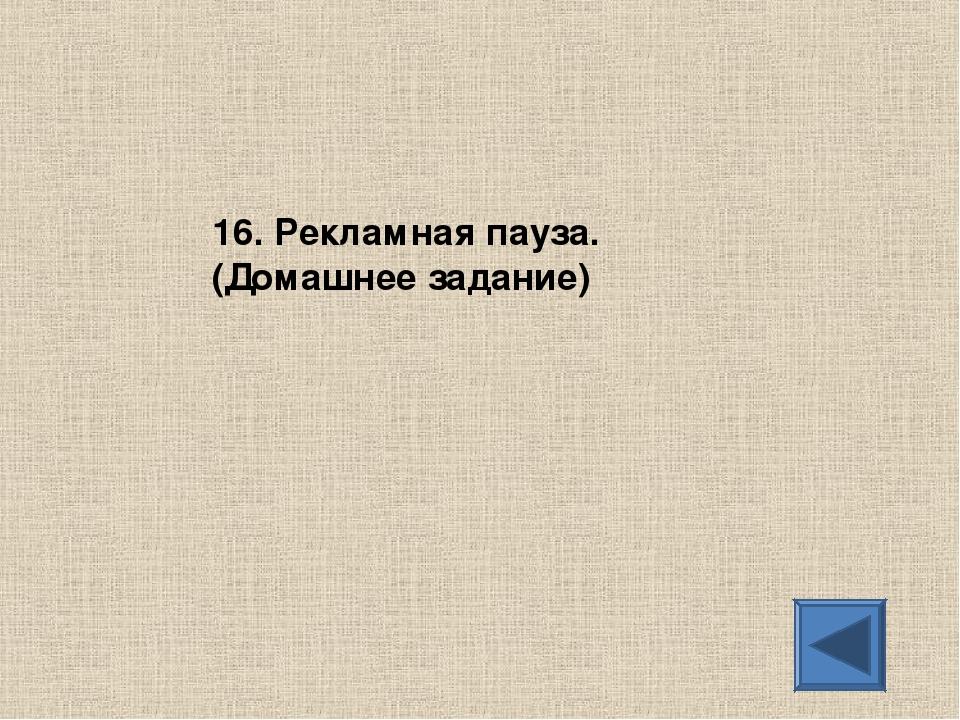 Урок игра Русское лото  слайда 18 16 Рекламная пауза Домашнее задание