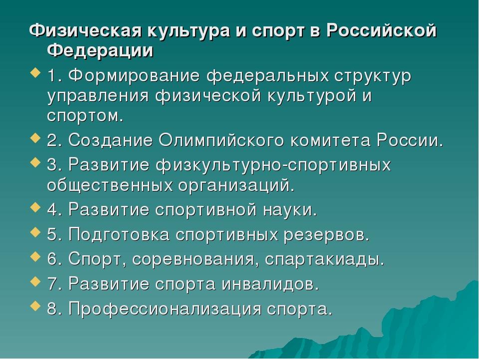 вот физическая культура в россии нет