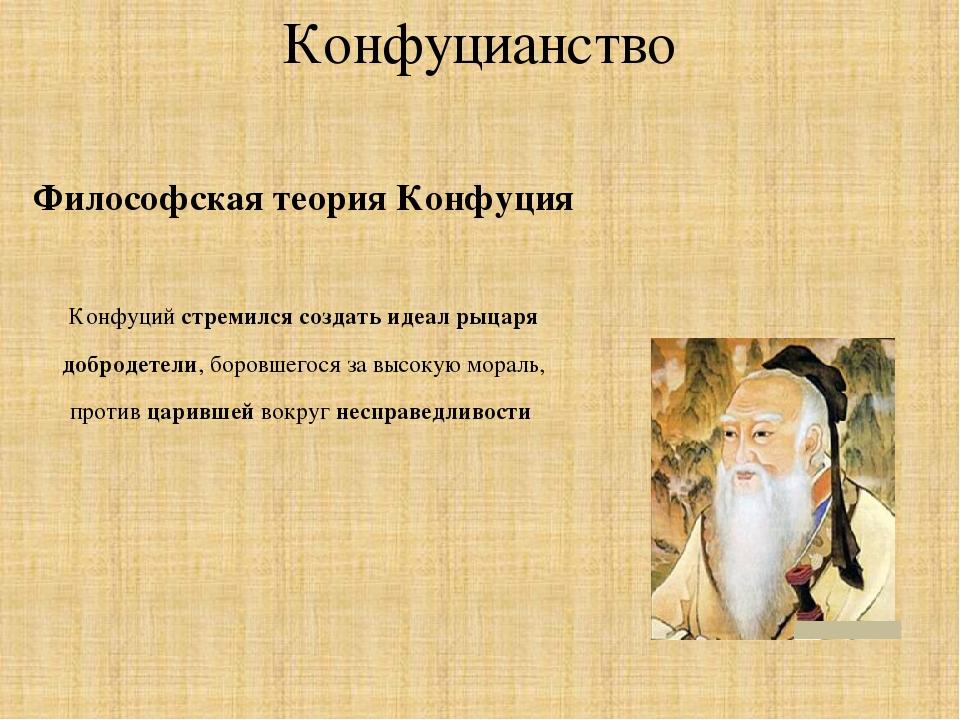 духовная картина мира в конфуцианстве кратко это