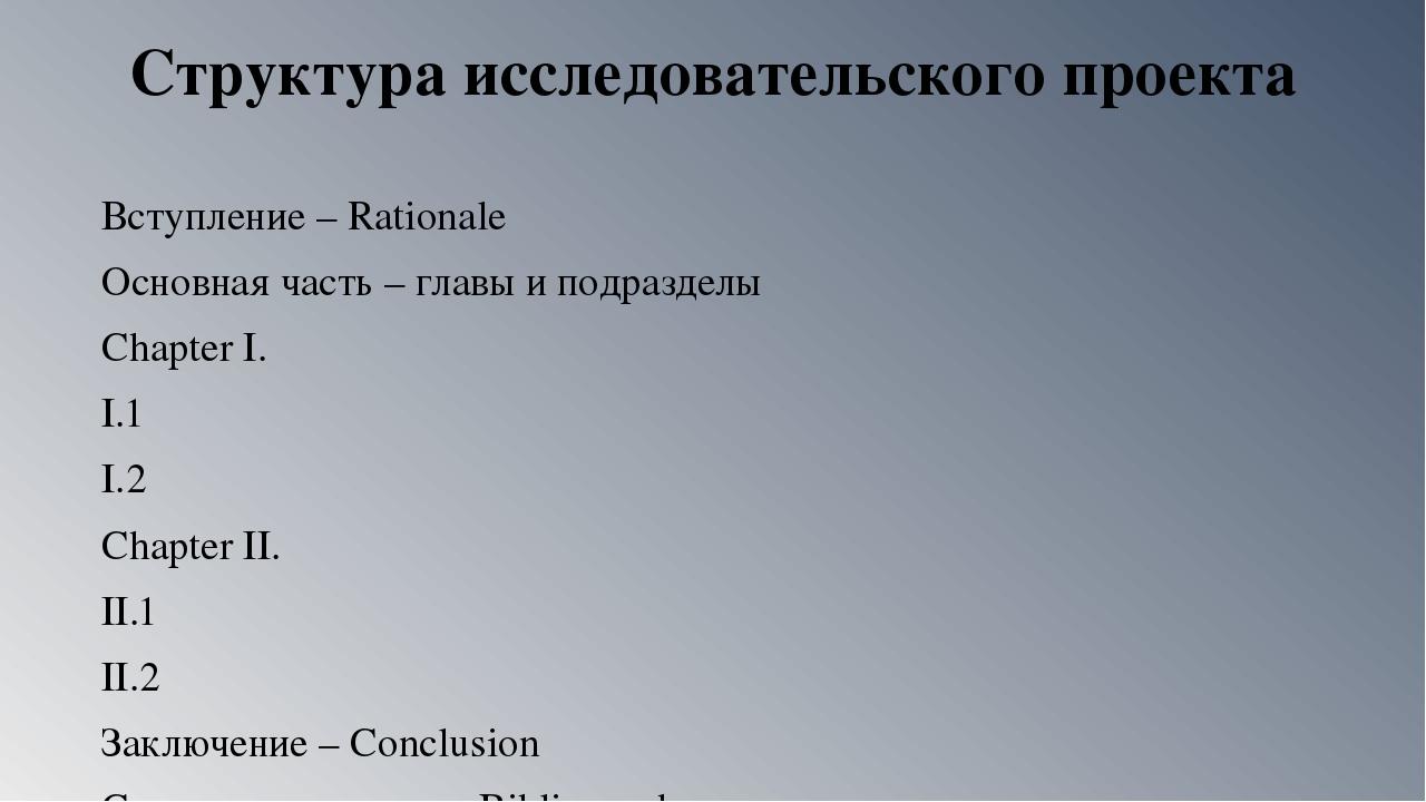 Структура исследовательского проекта Вступление – Rationale Основная часть –...