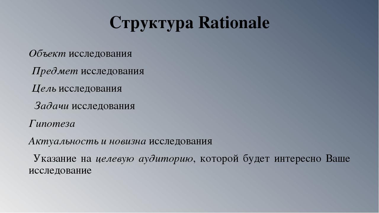 Структура Rationale Объект исследования Предмет исследования Цель исследовани...