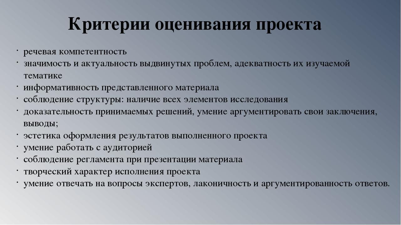 Критерии оценивания проекта речевая компетентность значимость и актуальность...