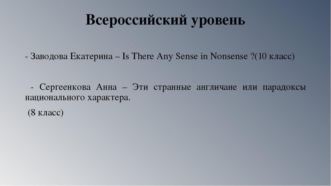 Всероссийский уровень - Заводова Екатерина – Is There Any Sense in Nonsense ?...
