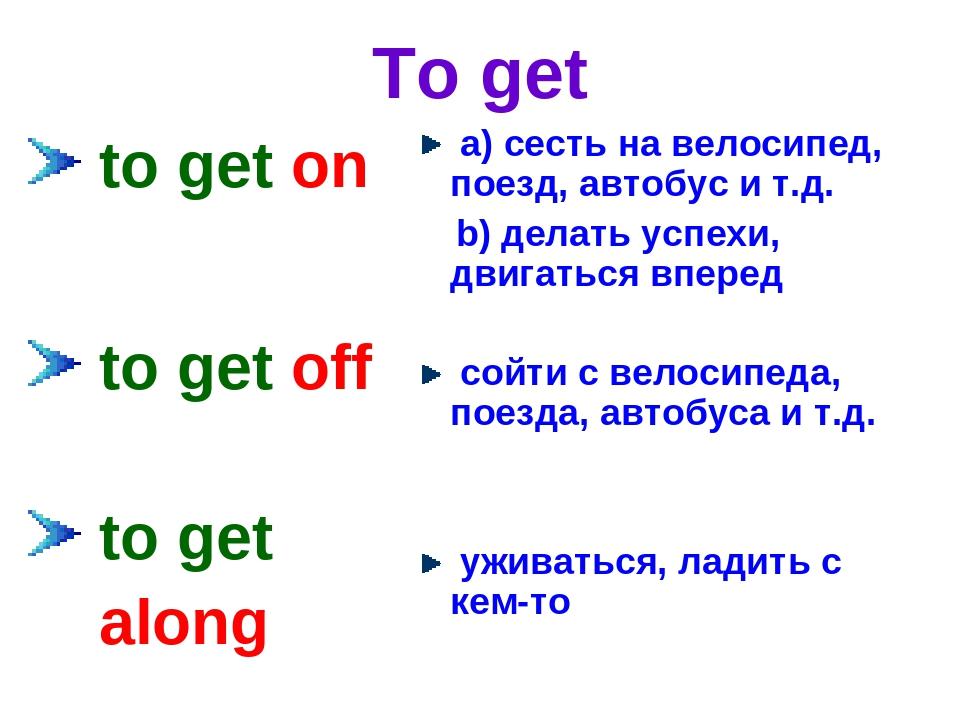 To get to get on to get off to get along а) сесть на велосипед, поезд, автобу...