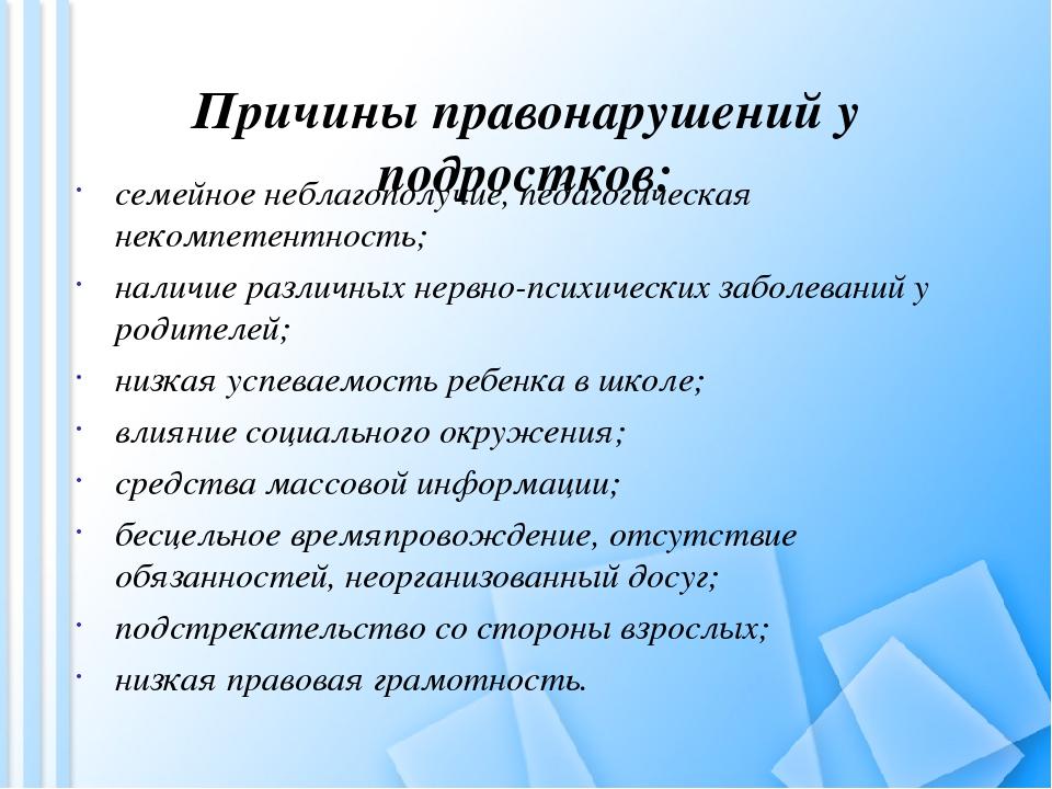 В российском причины правонарушений и условия обществе шпаргалка поводы