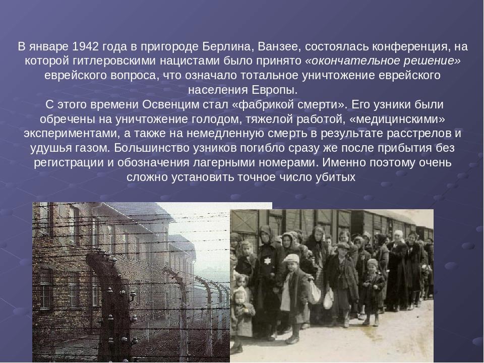 Холокост картинки для презентации