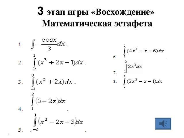 3 этап игры «Восхождение» Математическая эстафета