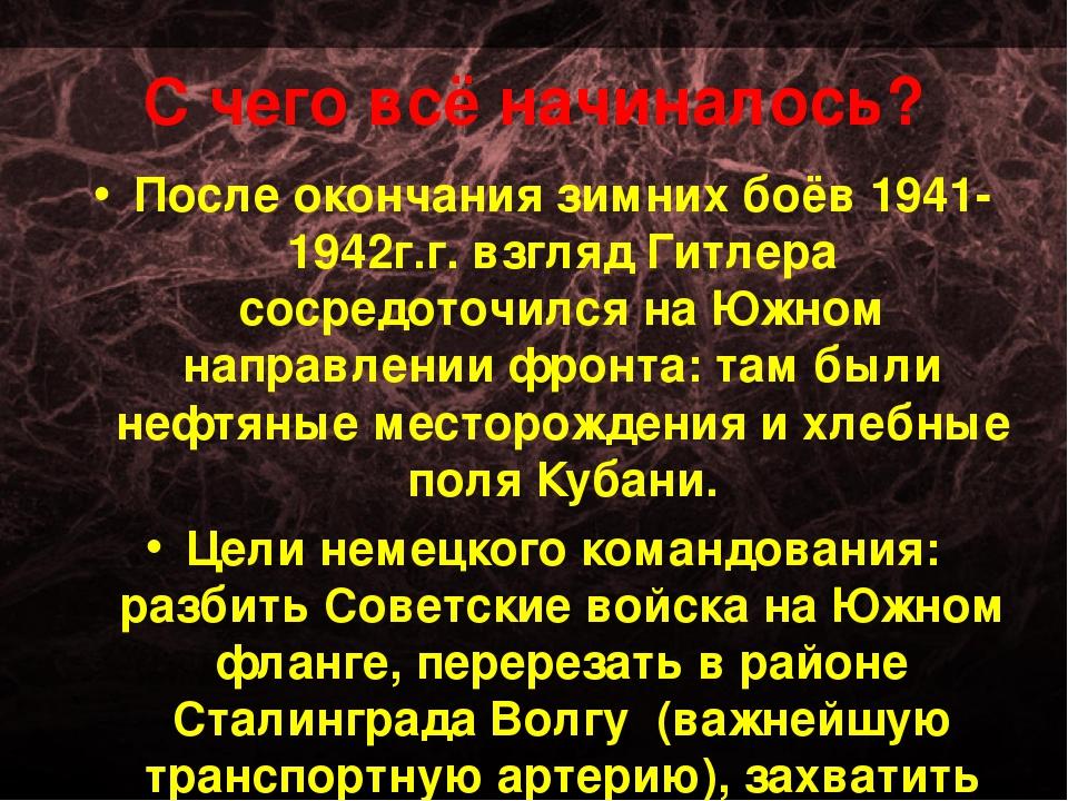 С чего всё начиналось? После окончания зимних боёв 1941-1942г.г. взгляд Гитле...