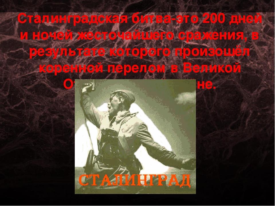 Сталинградская битва-это 200 дней и ночей жесточайшего сражения, в результате...