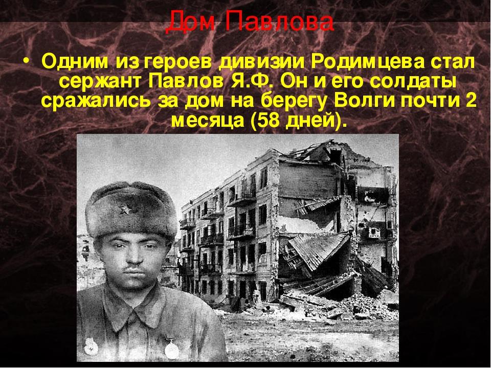Дом Павлова Одним из героев дивизии Родимцева стал сержант Павлов Я.Ф. Он и е...