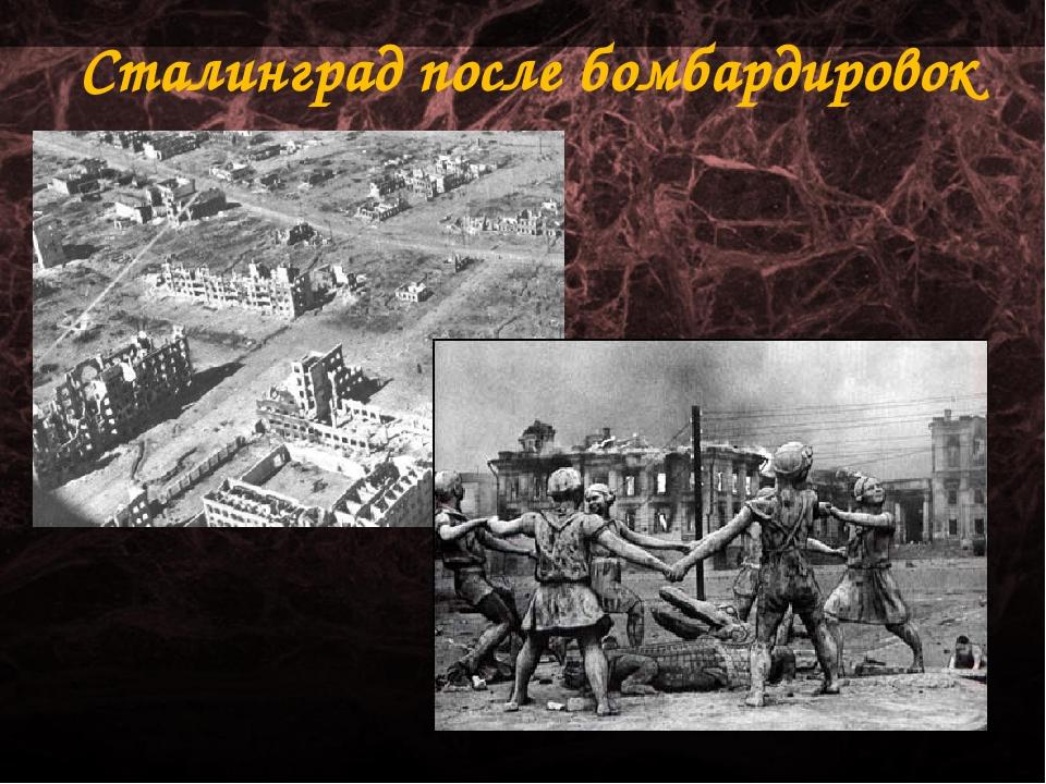 Сталинград после бомбардировок