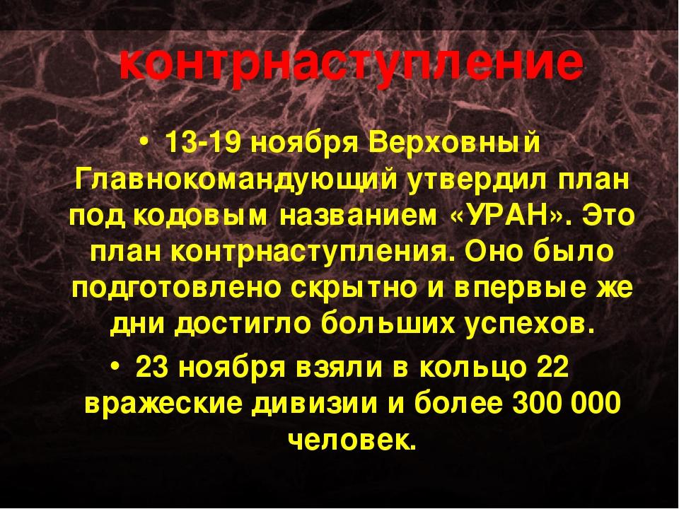 контрнаступление 13-19 ноября Верховный Главнокомандующий утвердил план под к...