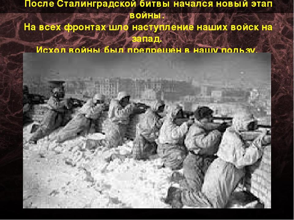 После Сталинградской битвы начался новый этап войны. На всех фронтах шло наст...