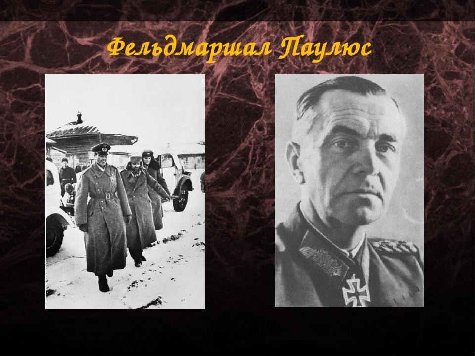 Фельдмаршал Паулюс