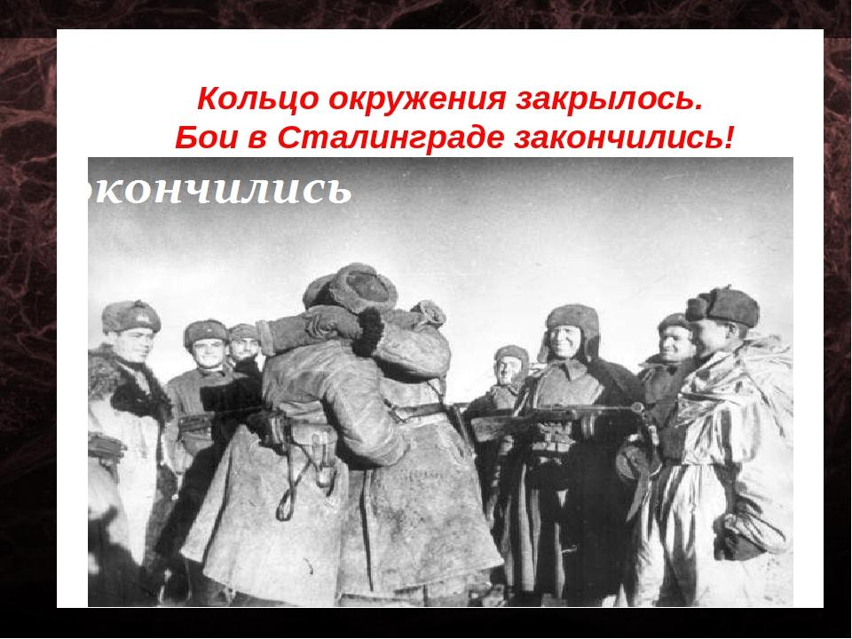 Кольцо окружения закрылось. Бои в Сталинграде закончились!