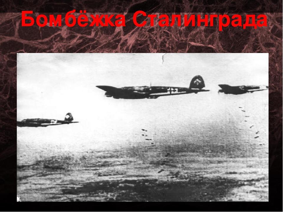 Бомбёжка Сталинграда
