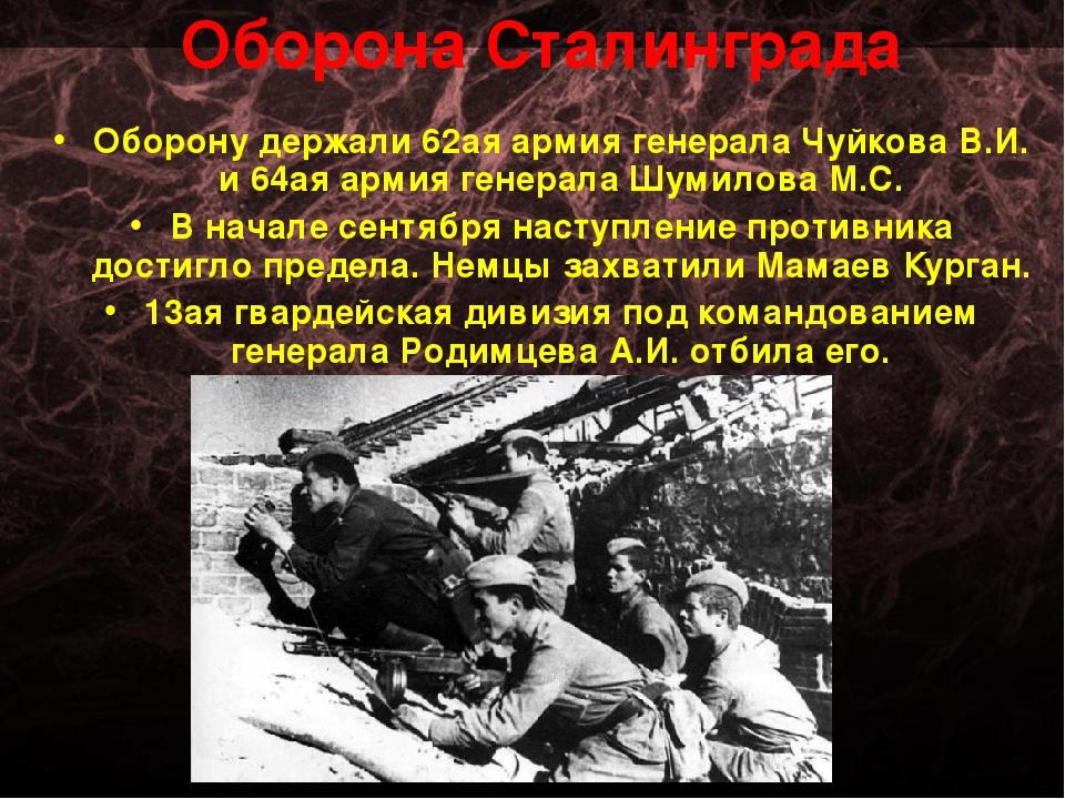 Оборона Сталинграда Оборону держали 62ая армия генерала Чуйкова В.И. и 64ая а...