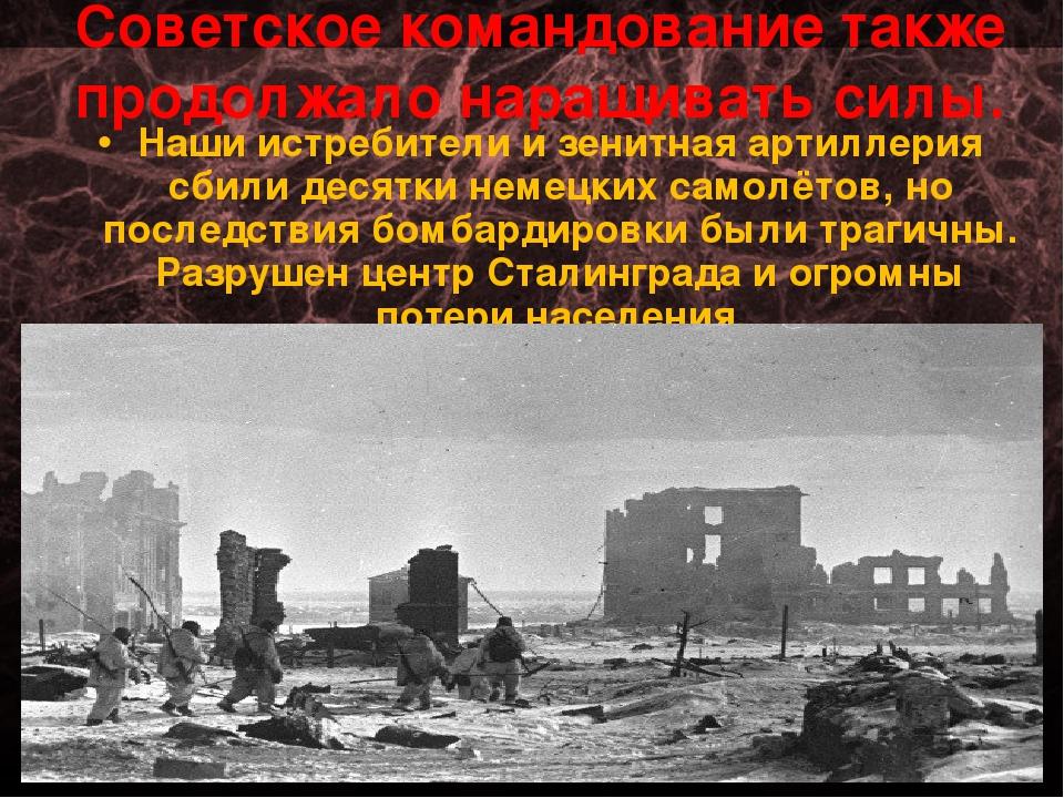 Советское командование также продолжало наращивать силы. Наши истребители и з...