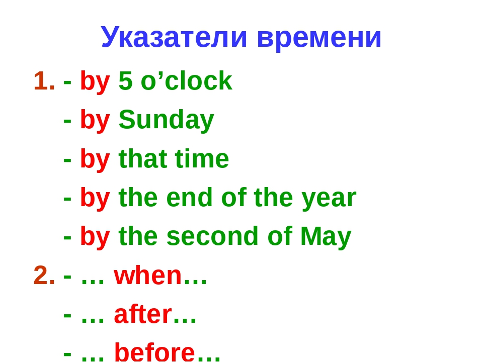 Указатели времени 1. - by 5 o'clock - by Sunday - by that time - by the end o...