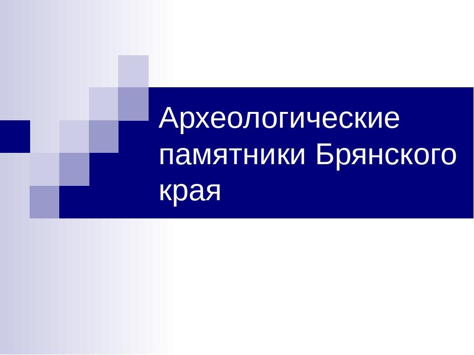 Археологические памятники Брянского края