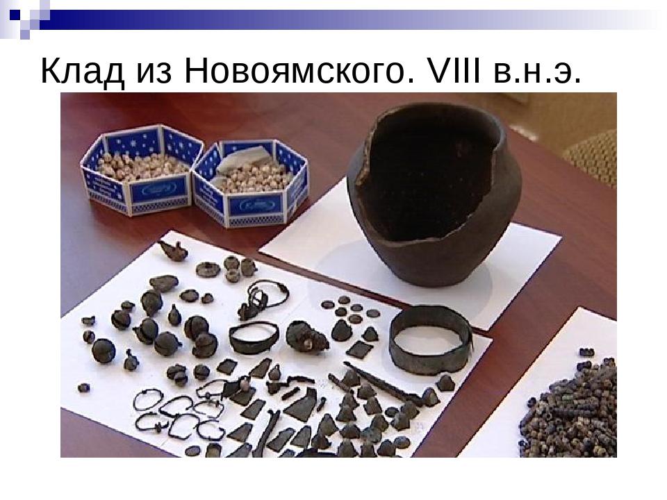 Клад из Новоямского. VIII в.н.э.