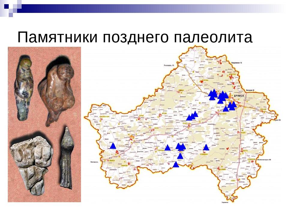 Памятники позднего палеолита