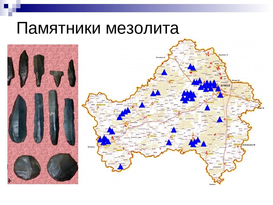 Памятники мезолита