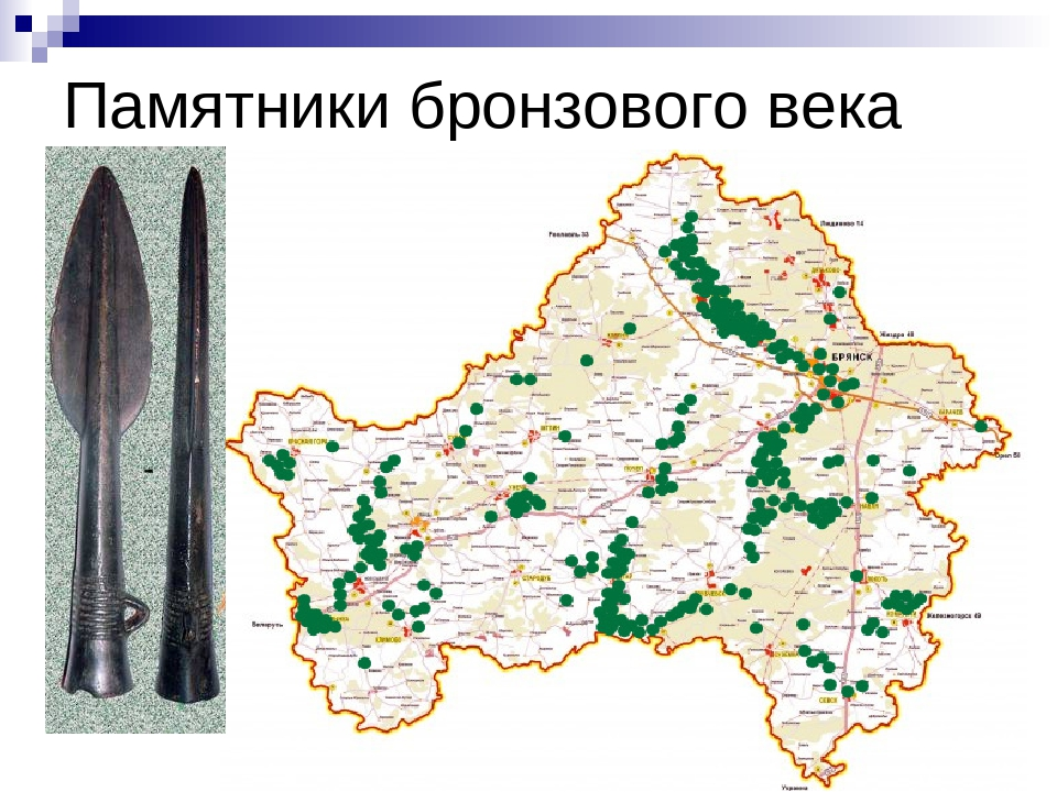 Памятники бронзового века