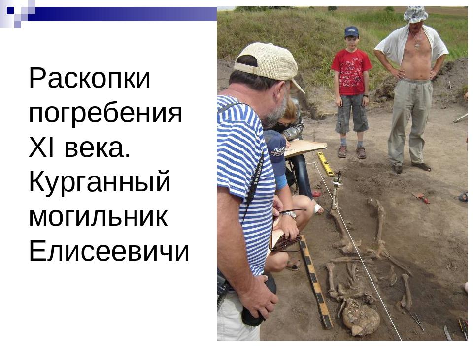 Раскопки погребения XI века. Курганный могильник Елисеевичи