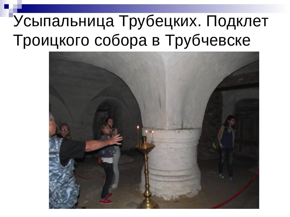 Усыпальница Трубецких. Подклет Троицкого собора в Трубчевске