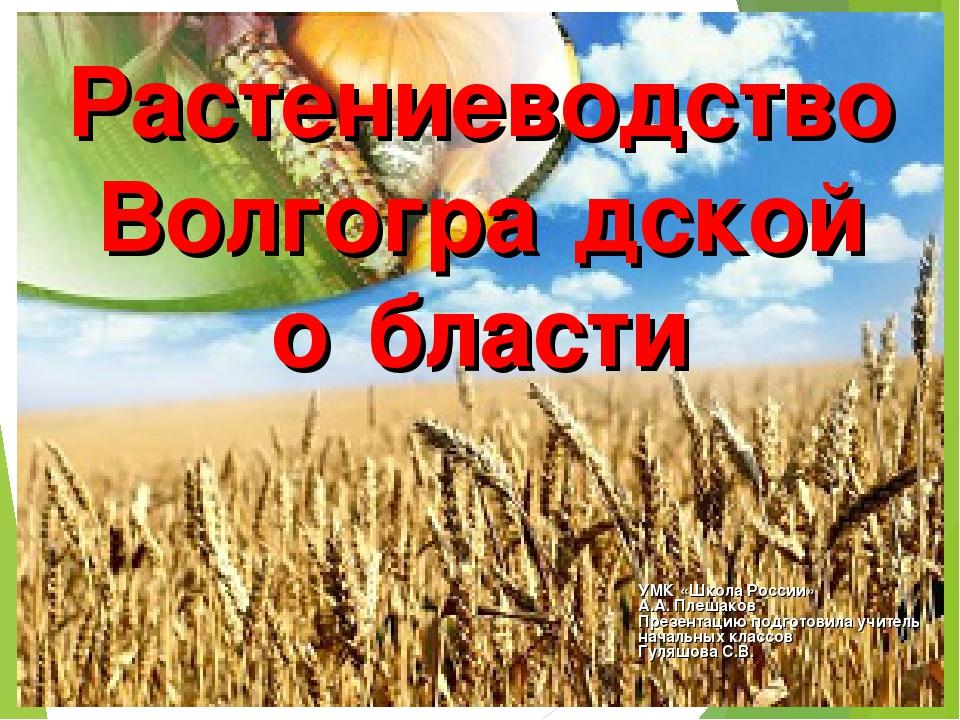 РастениеводствоВолгогра́дской о́бласти УМК «Школа России» А.А. Плешаков Презе...