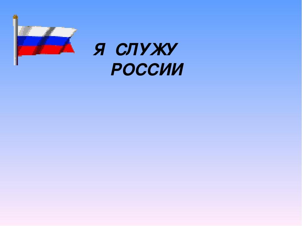 Открытка я служу россии