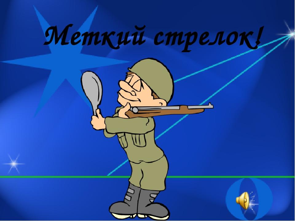 картинка метания стрелок вопрос, что