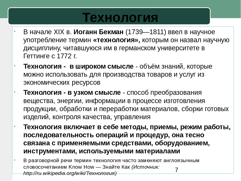 Технологии новой эпохи реферат 4596