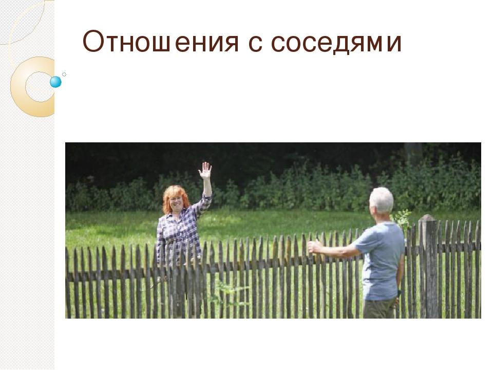 Знакомство с соседом как