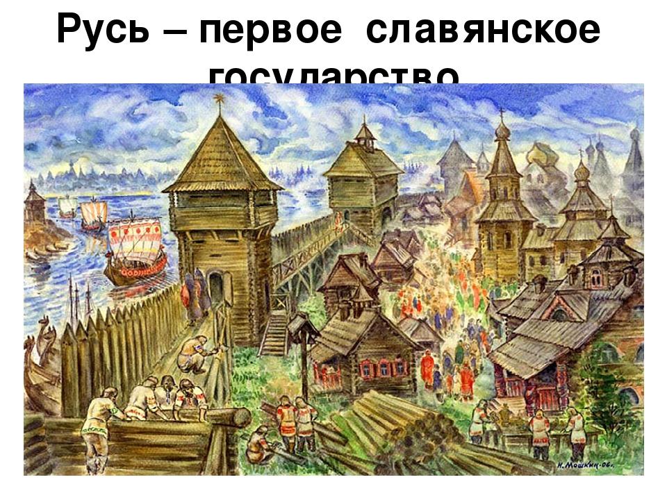 Русь – первое славянское государство