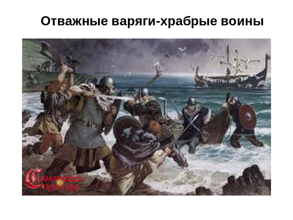 Отважные варяги-храбрые воины